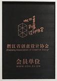 Member of Zhejiang Creative Design Association
