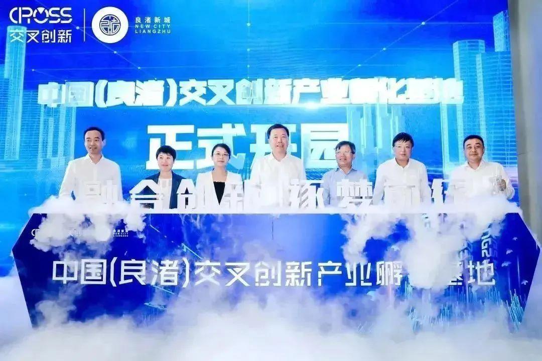 【bet9会员网站活动】中国(良渚)交叉创新产业基地正式开园