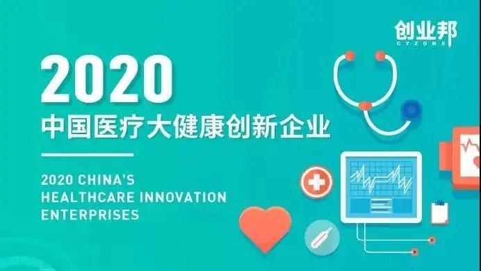 """【明星企业】""""畅溪制药""""——入选创业邦2020中国医疗大健康创新企业"""