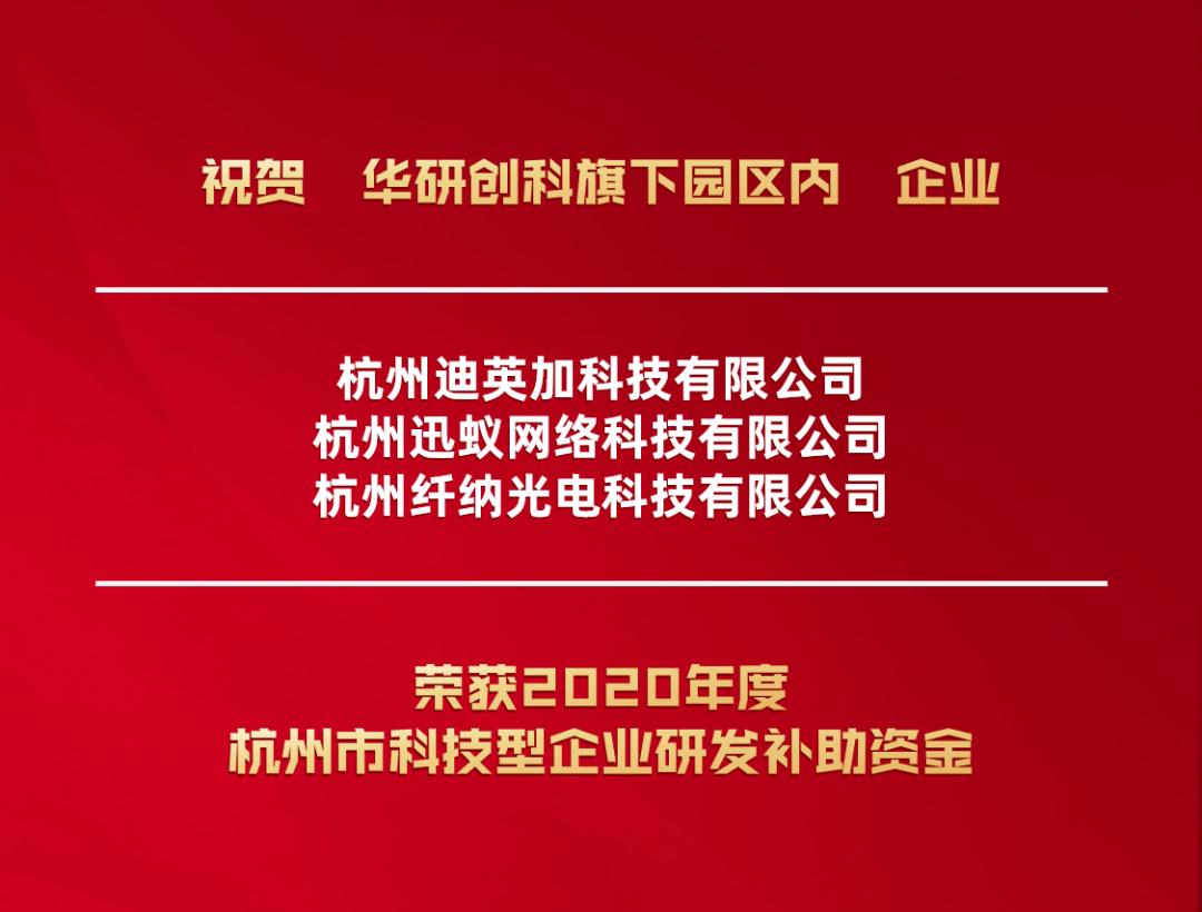 热烈庆祝!未来研创园三家企业获得2020年度杭州市科技型企业研发补助资金