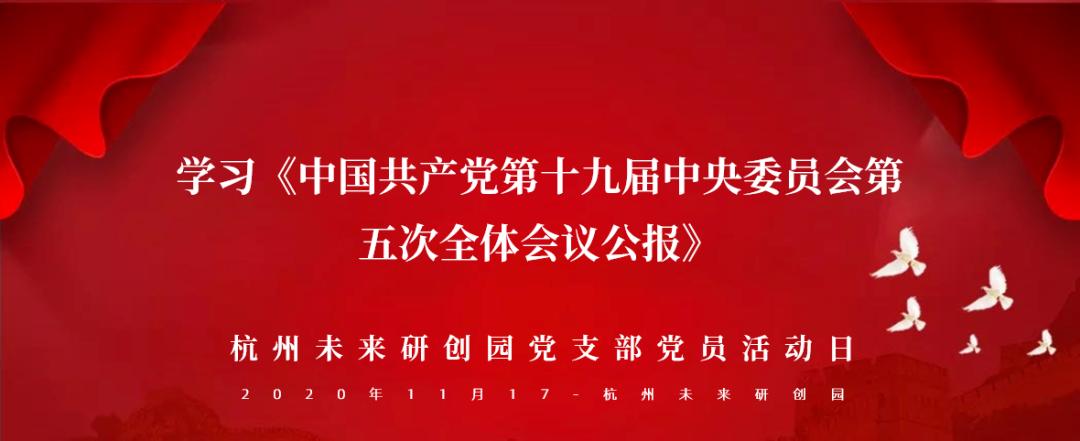 学习《中国共产党第十九届中央委员会第五次全体会议公报》