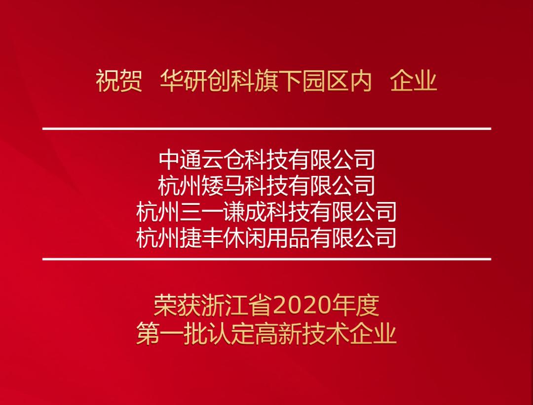 热烈庆祝!未来研创园四家企业荣获浙江省 2020年第一批认定高新技术企业