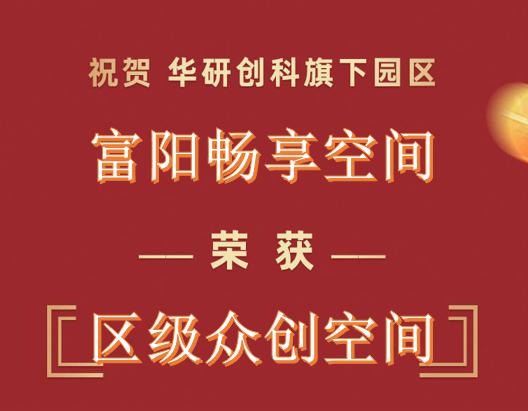 热烈庆祝!华研创科旗下富阳·畅享空间认定为区级bet9网站app空间