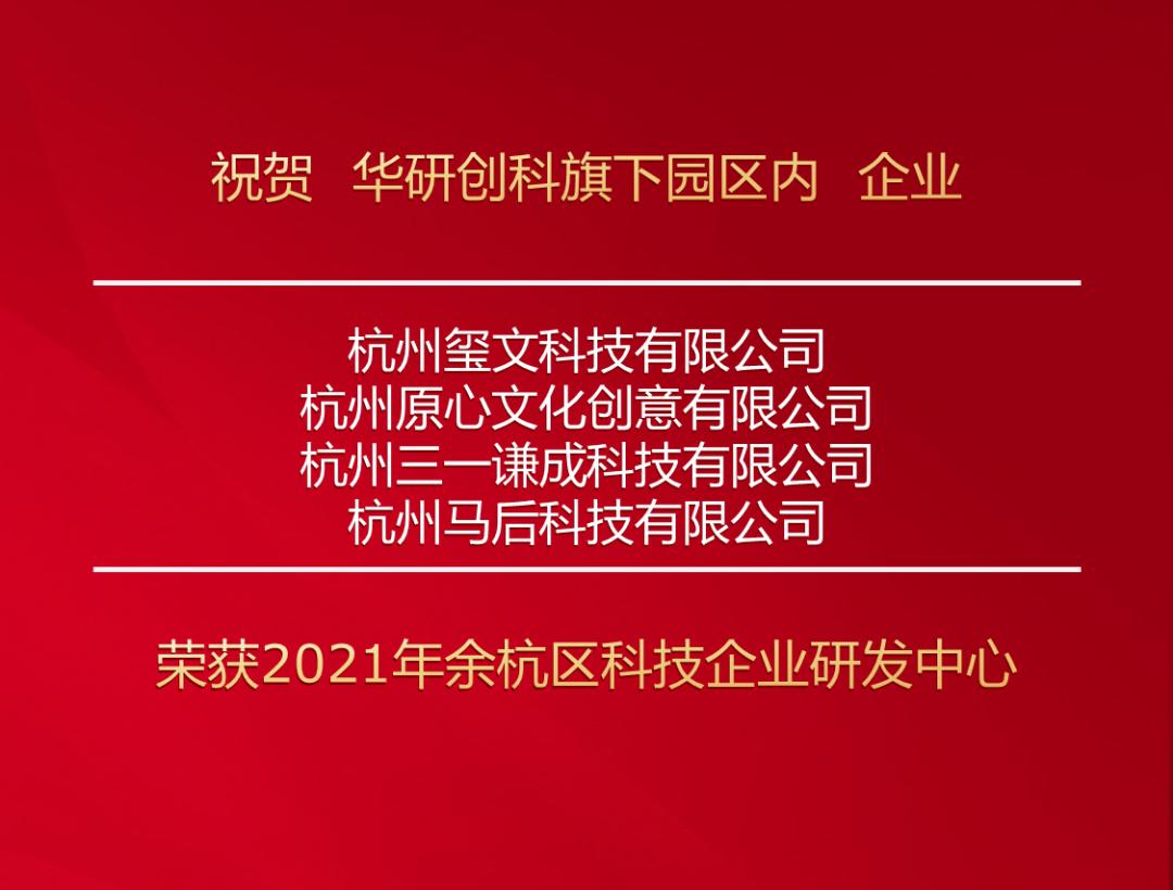 喜报!华研创科旗下bet9会员网站企业获2021年余杭区科技企业研发中心